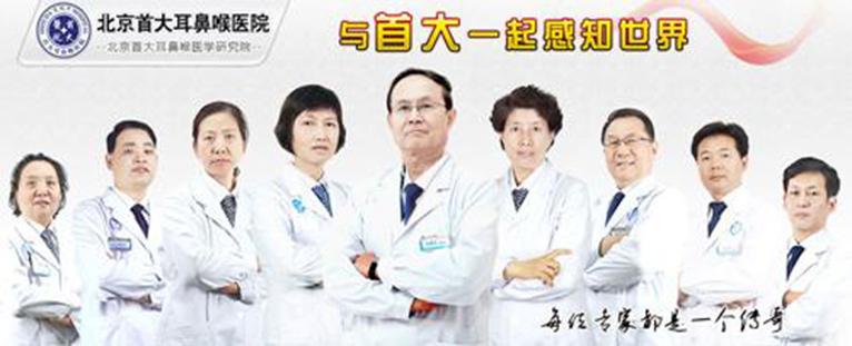 北京首大医院